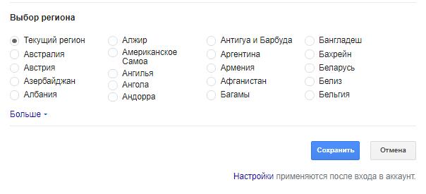 Проверка позиций сайта – выбор региона в Google