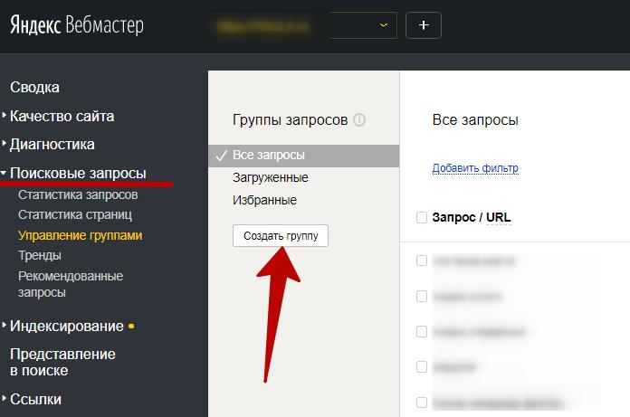 Проверка позиций сайта – создание группы запросов в Яндекс.Вебмастере