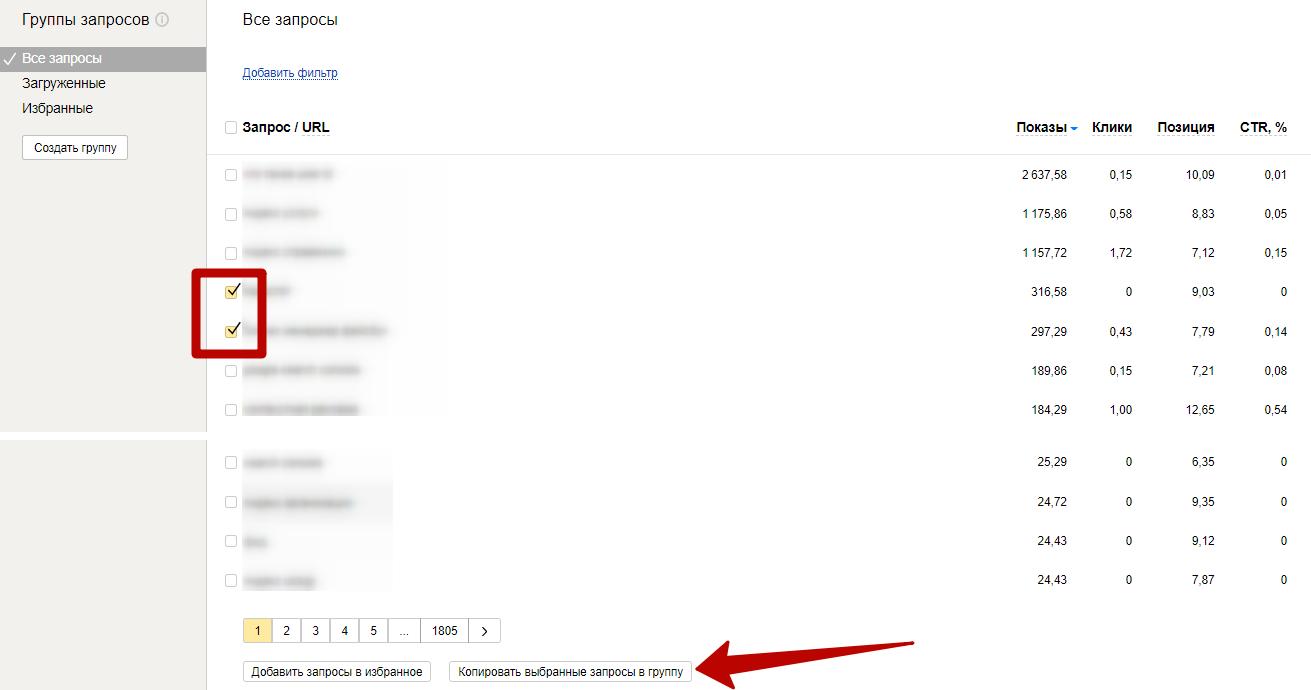 Проверка позиций сайта – добавление ключей в группу в Яндекс.Вебмастере