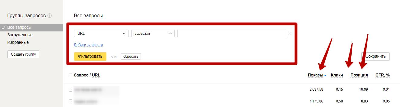 Проверка позиций сайта – фильтры и сортировка в Яндекс.Вебмастере