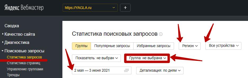 Проверка позиций сайта – настройка отчета по статистике запросов в Яндекс.Вебмастере