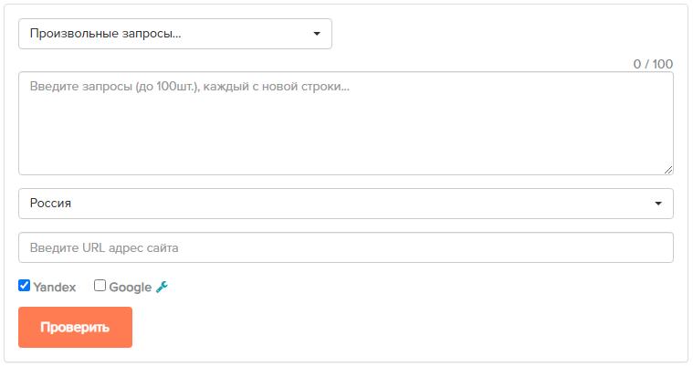 Проверка позиций сайта – b1.ru