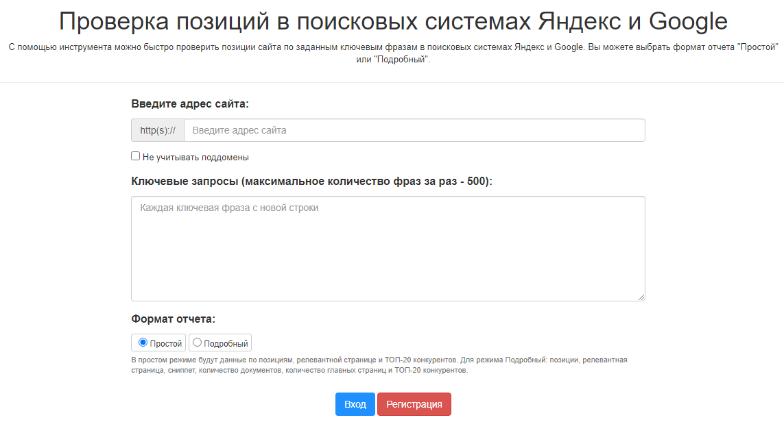 Проверка позиций сайта – arsenkin.ru