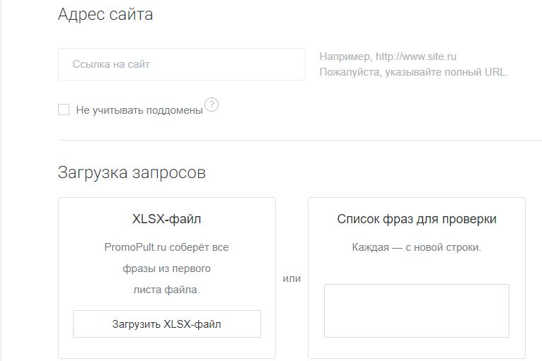 Проверка позиций сайта – PromoPult, добавление сайта и запросов