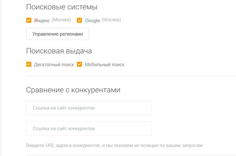 Проверка позиций сайта – PromoPult, настройки