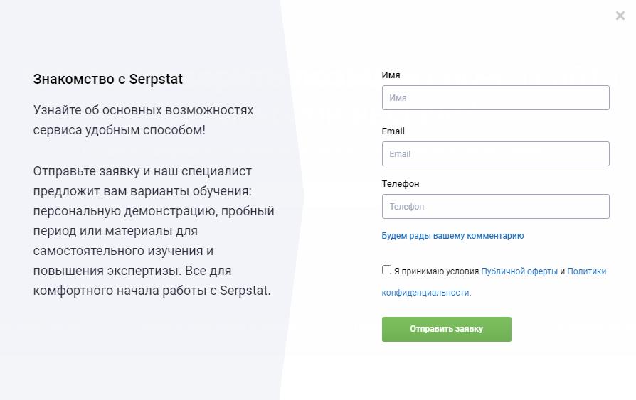 Проверка позиций сайта – изучение Serpstat
