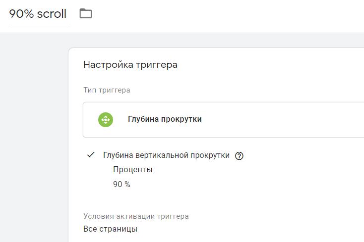 События в Google Analytics 4 – параметры прокрутки в Google Tag Manager