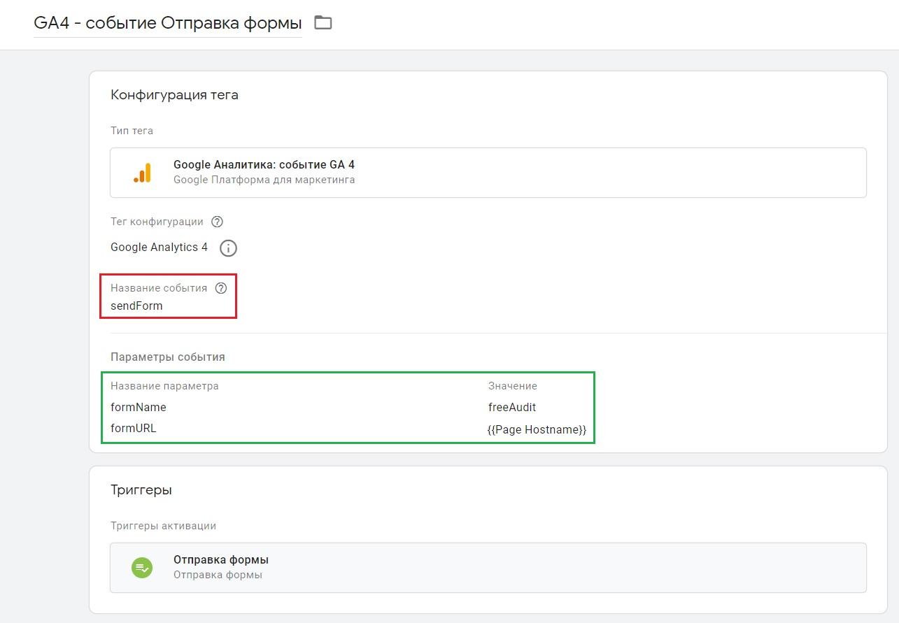 События в Google Analytics 4 – настройка события «Отправка формы»