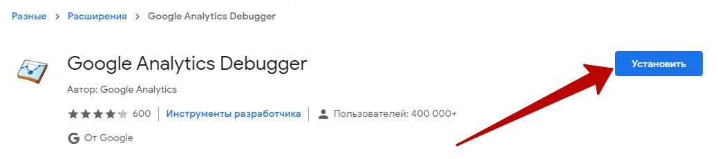 События в Google Analytics 4 – расширение Google Analytics Debugger