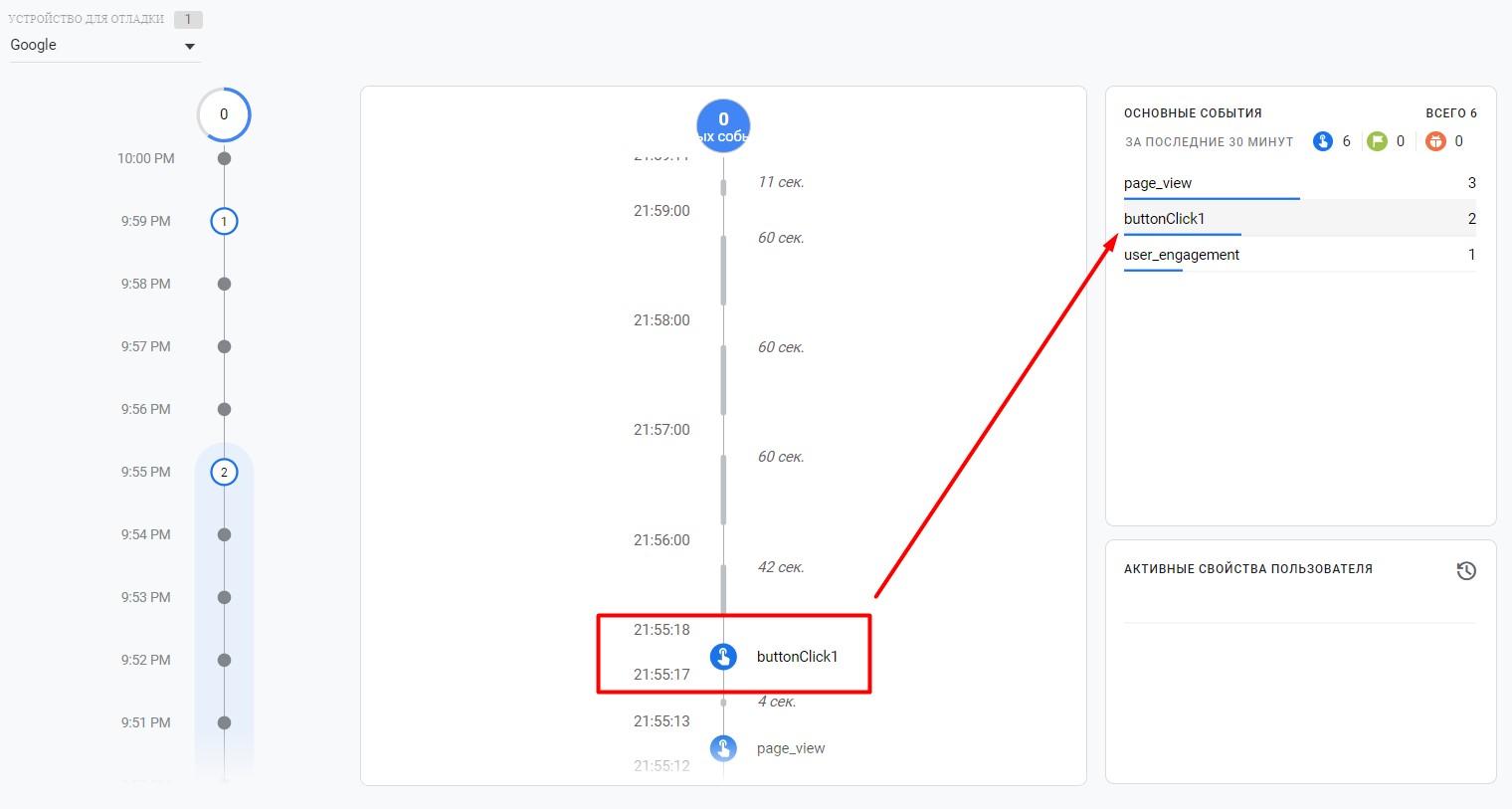 События в Google Analytics 4 – события в отчете DebugView