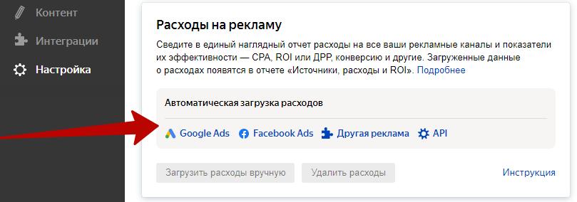 Сквозная аналитика в Яндекс.Метрике – автоматическая загрузка расходов