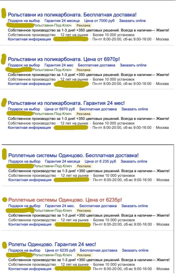 Кейс по производству рольставней – объявления на поиске Яндекса