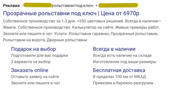 Кейс по производству рольставней – объявление для Google Ads