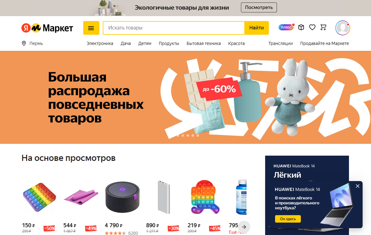 Маркетплейсы заработок – Яндекс.Маркет