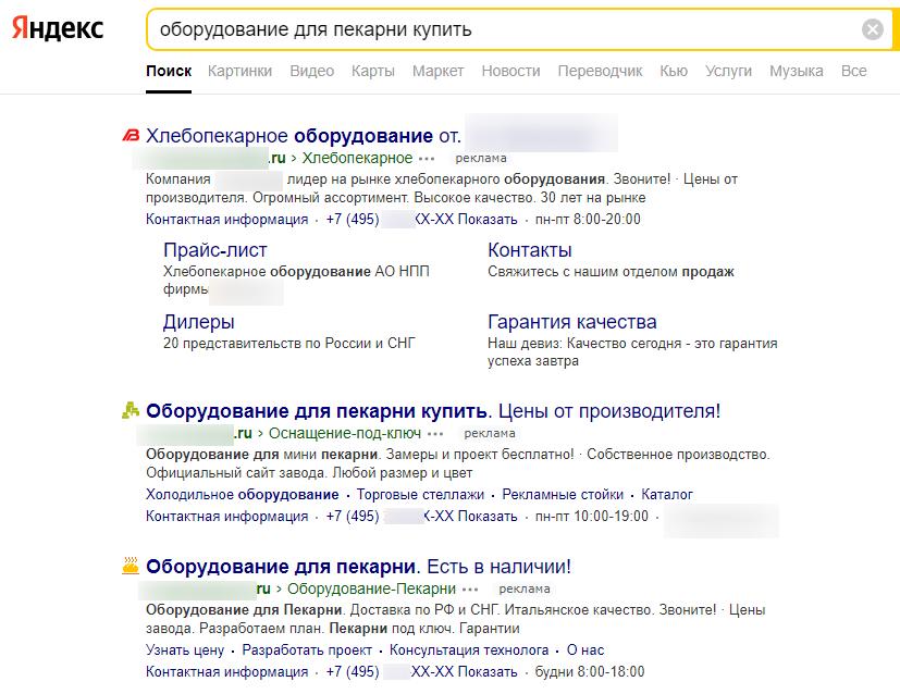Контекстная реклама в B2B – пример объявления на поиске