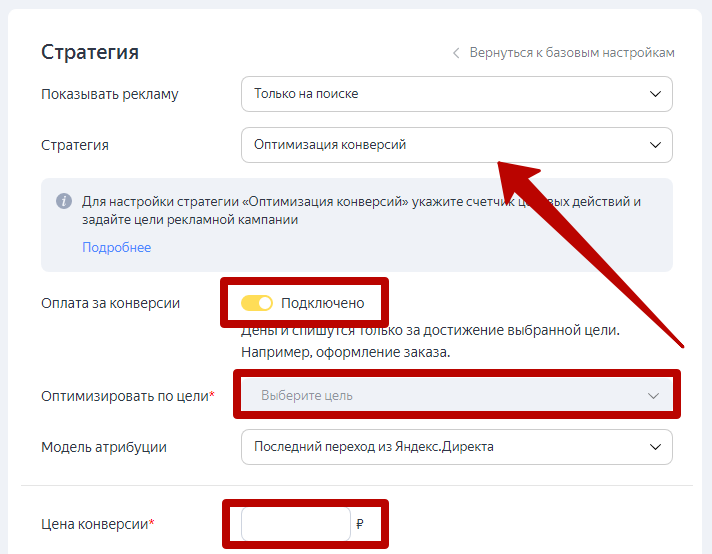 Контекстная реклама в B2B – выбор стратегии в Яндекс.Директ