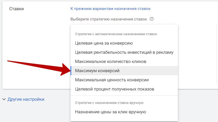 Контекстная реклама в B2B – выбор стратегии в Google Ads