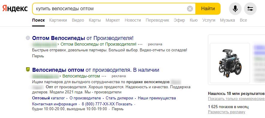 Контекстная реклама в B2B – информативное и неинформативное объявление на поиске