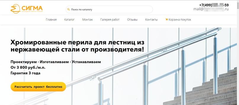 Контекстная реклама в B2B – заголовок с подменой по хромированным перилам, кейс