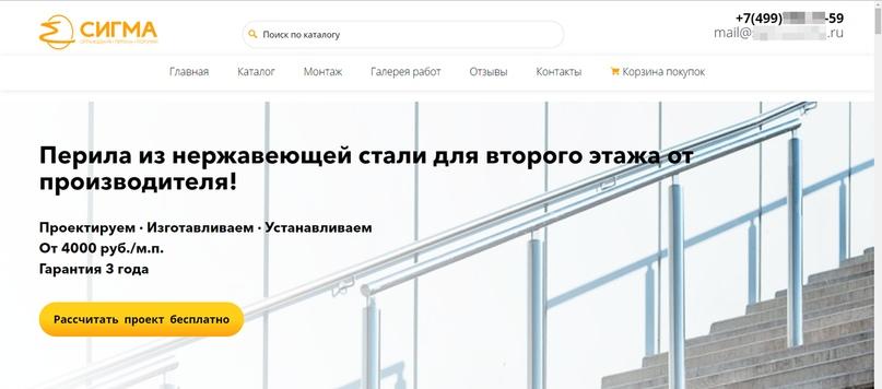 Контекстная реклама в B2B – заголовок с подменой по перилам для второго этажа, кейс