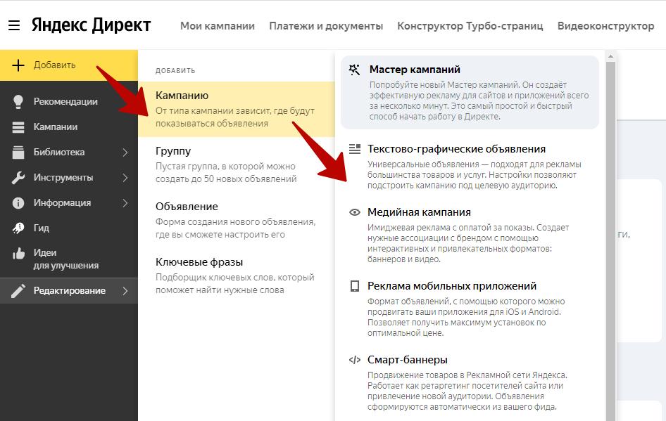 Мастер кампаний Яндекс Директ – создание кампании в Яндекс.Директ
