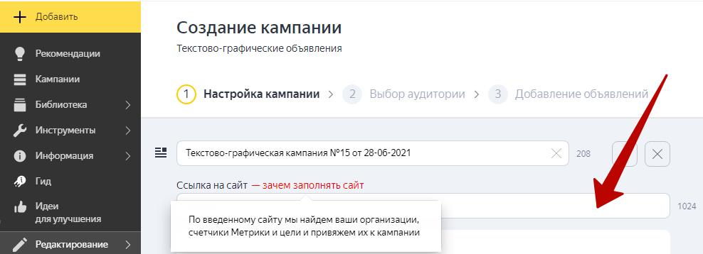 Мастер кампаний Яндекс Директ – указание ссылки на сайт или приложение