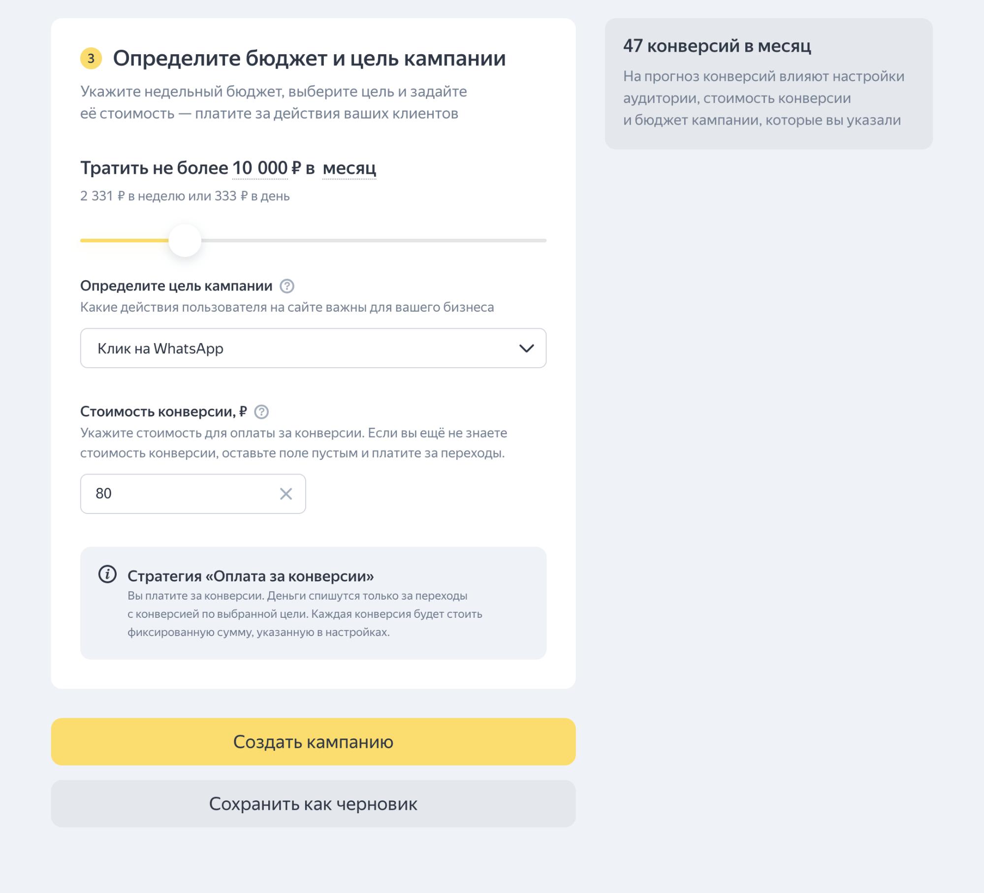 Мастер кампаний Яндекс Директ – бюджет и цель кампании