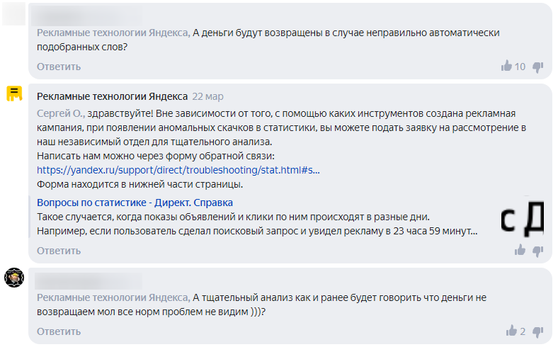 Мастер кампаний Яндекс Директ – вопрос про бюджет Яндексу