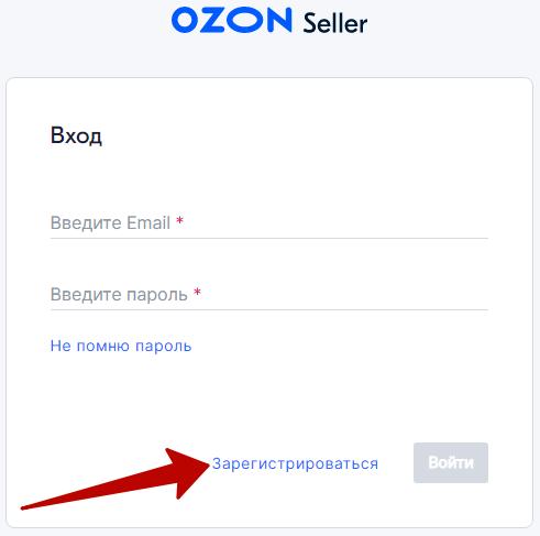 Как продавать на Озоне – регистрация по email
