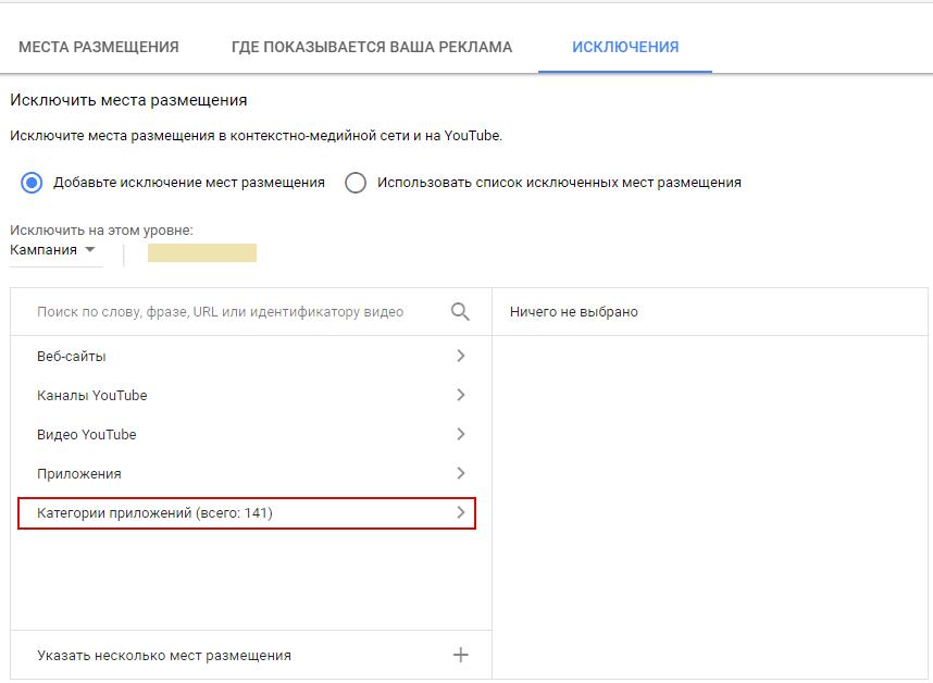 Эффективность ретаргетинга – исключение категорий приложений в Google Ads