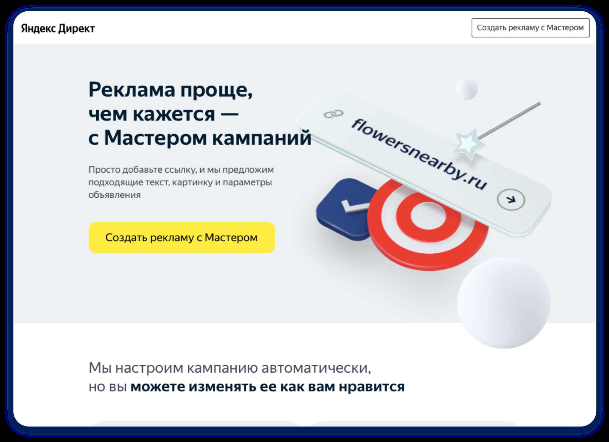 Как настроить Мастер кампаний в Яндекс Директ: шаг 1