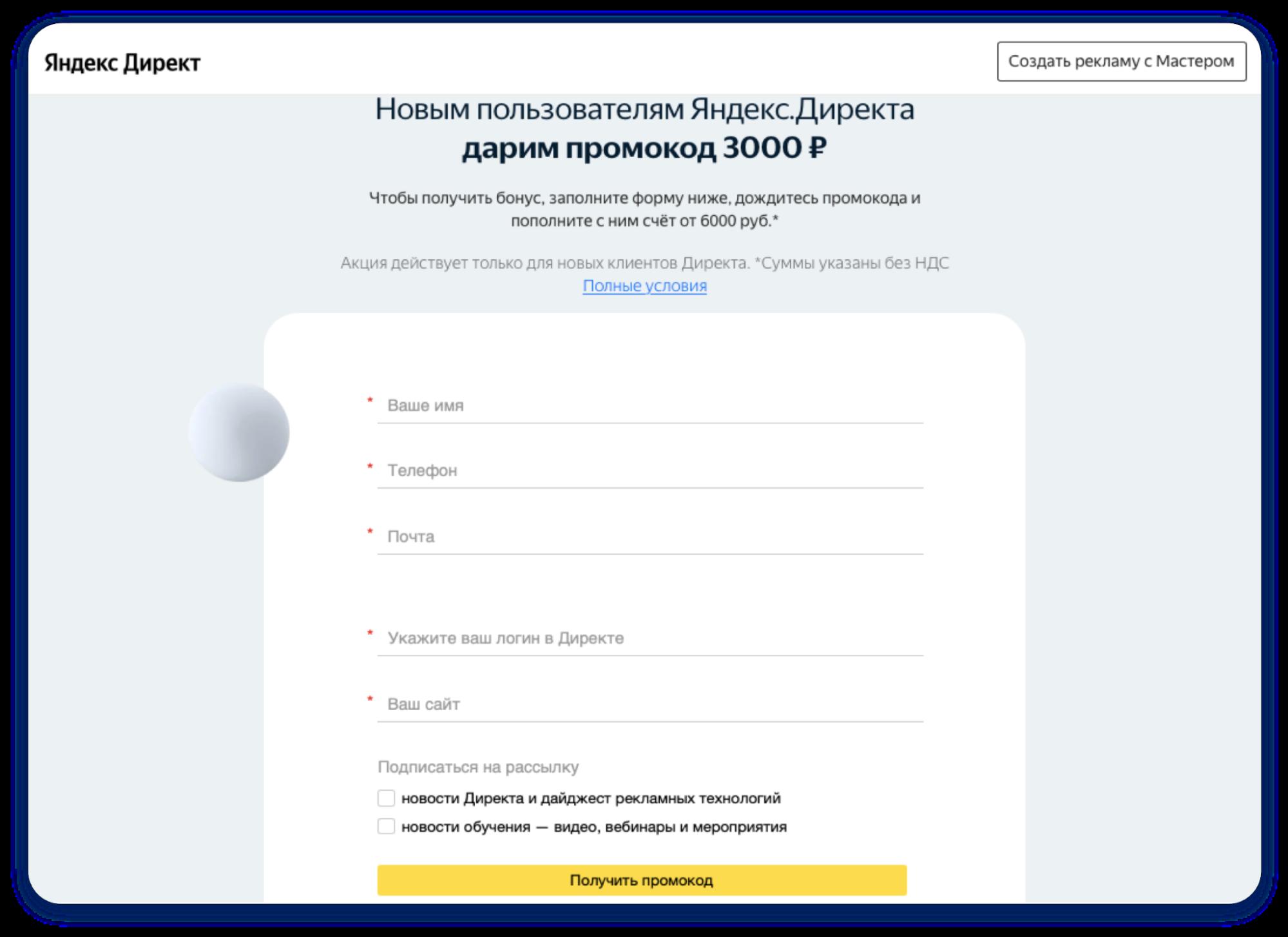 Как настроить Мастер кампаний в Яндекс Директ: шаг 2