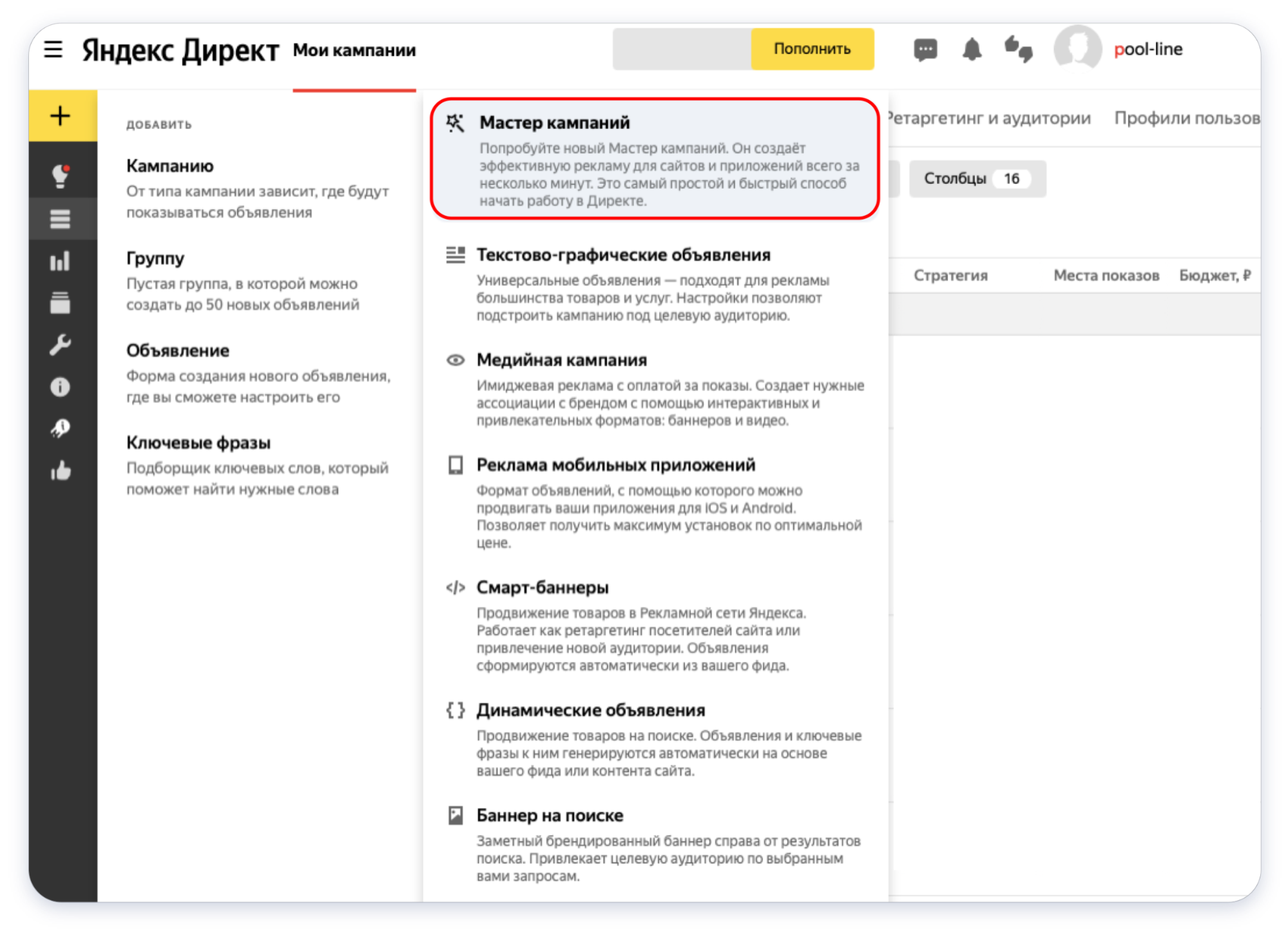 Как настроить Мастер кампаний в Яндекс Директ: шаг 3