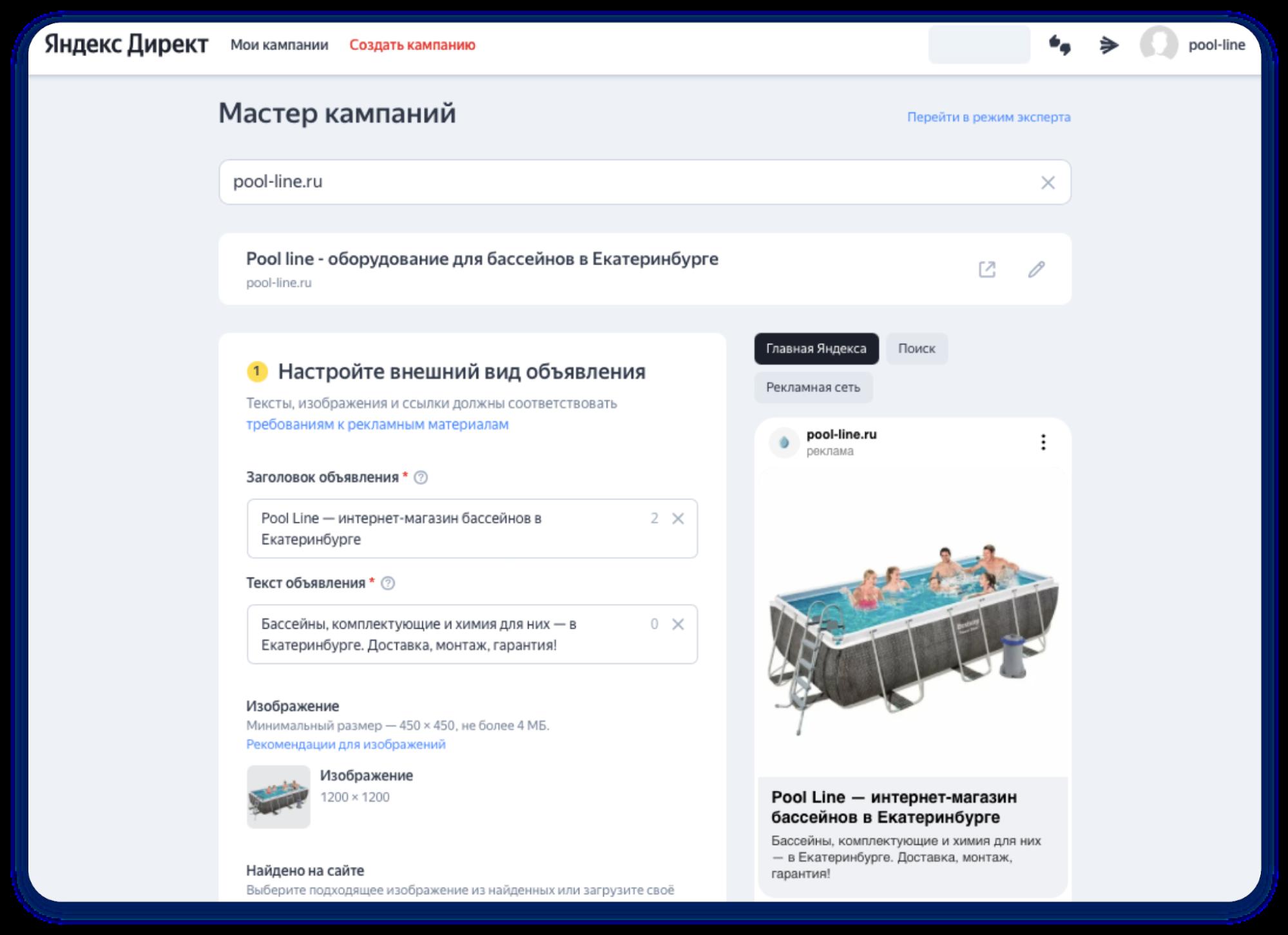 Как настроить Мастер кампаний в Яндекс Директ: шаг 4