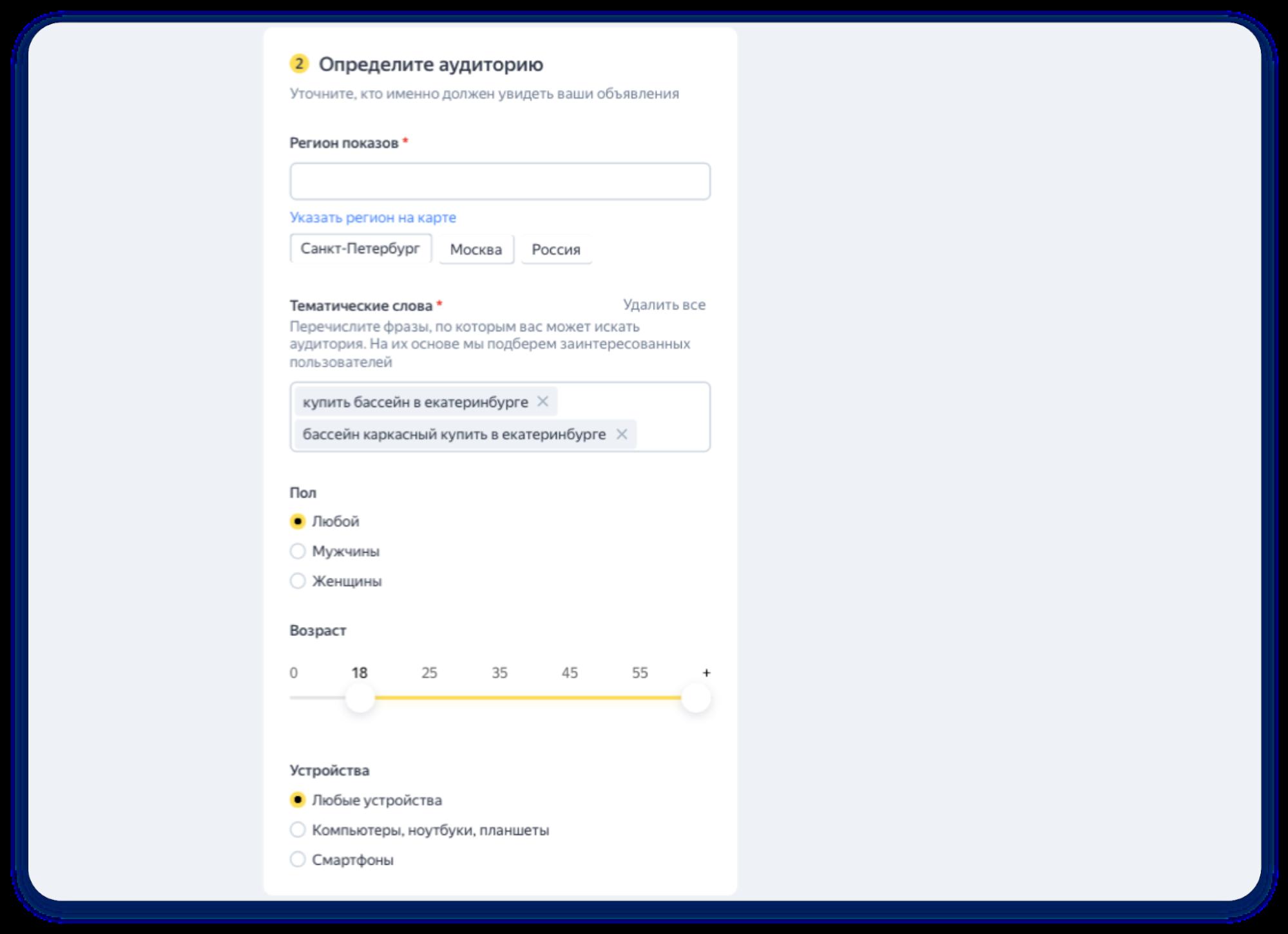 Как настроить Мастер кампаний в Яндекс Директ: шаг 5