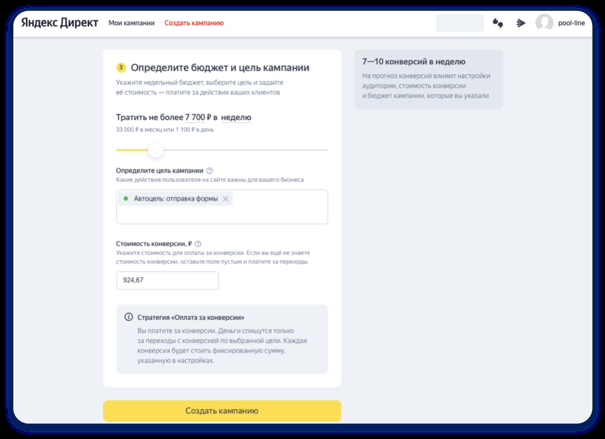 Как настроить Мастер кампаний в Яндекс Директ: шаг 6