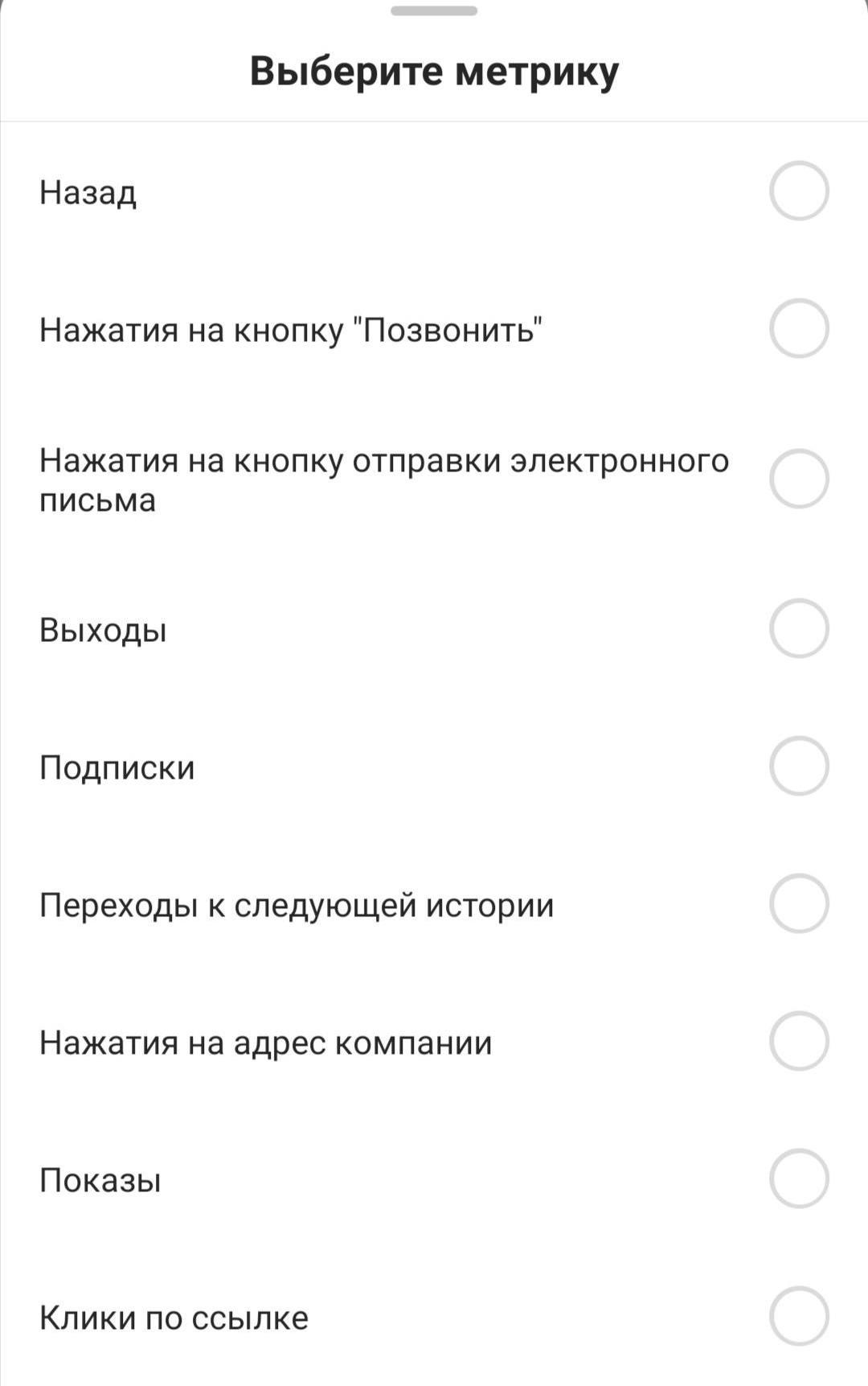 Пункты для анализа stories в приложении Instagram