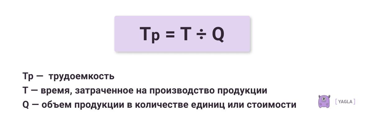 Формула расчетов трудоемкости