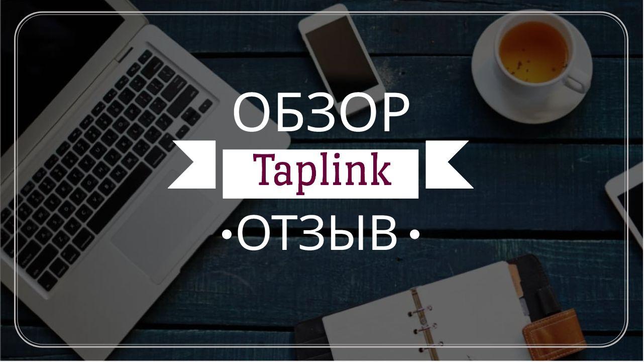 таплинк