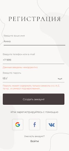Поле с телефоном не указывает причину ошибки, а поле с паролем–указывает причину ошибки и рекомендуемый формат. Но лучше было бы указать формат сразу.