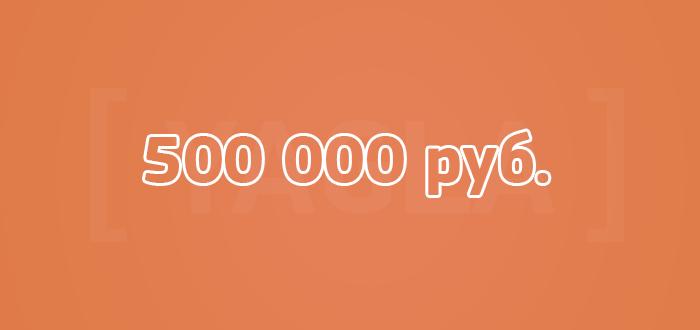 Как заработать полмиллиона рублей за 7 дней с помощью сервиса Yagla