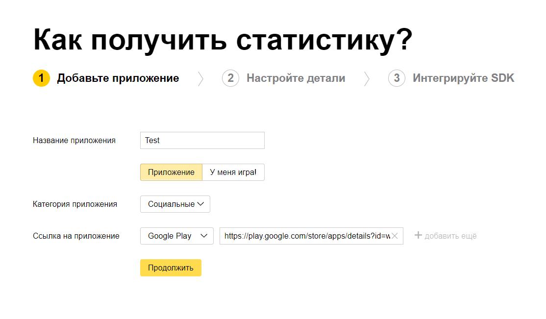 Как добавить приложение в AppMetrica