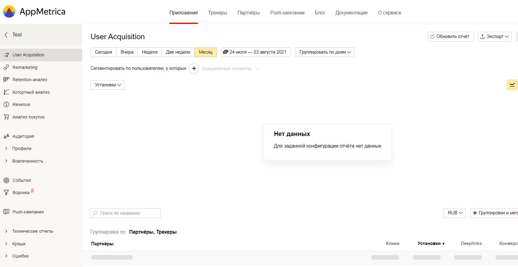 отслеживание данных отчёта User Acquisition appmetrica