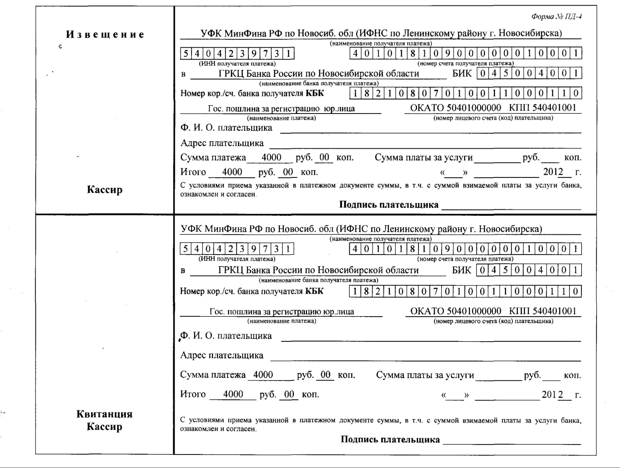 Чек пошлины на регистрацию товарного знака