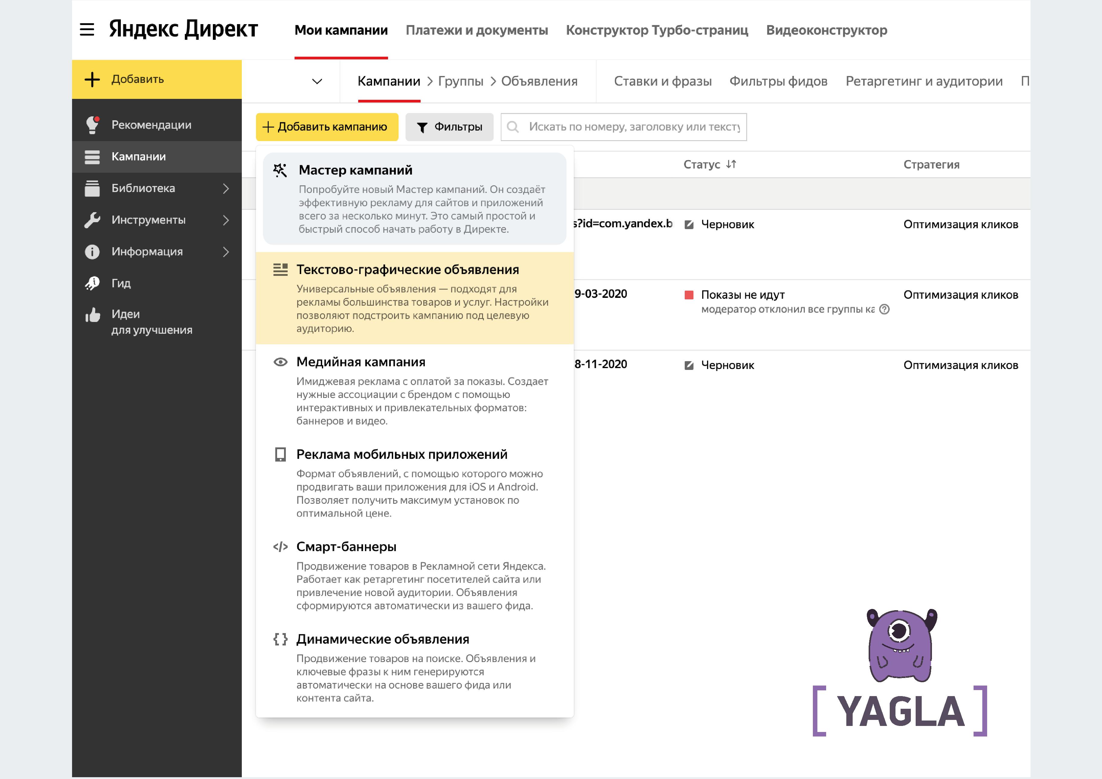 панель настроек в Яндекс.Директ