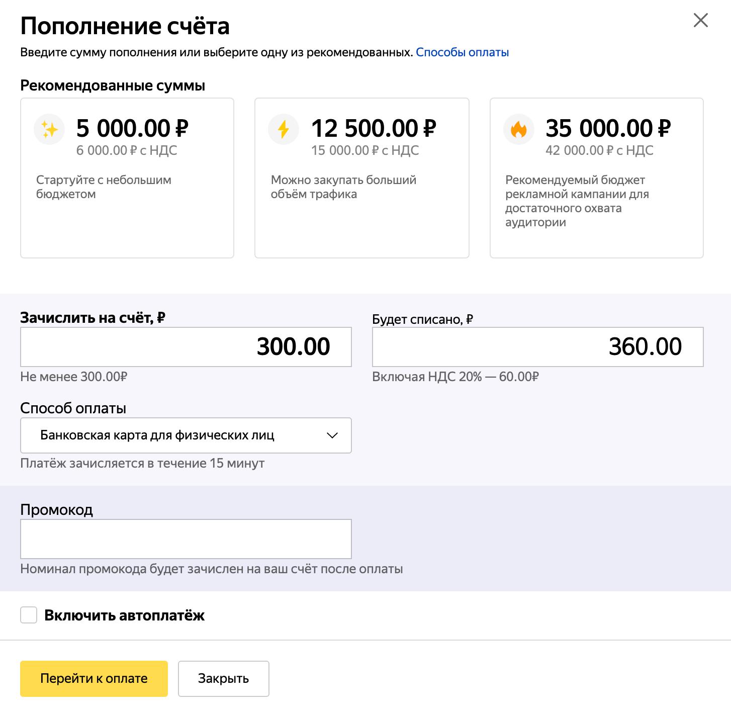 пополнение счёта Яндекс.Директ