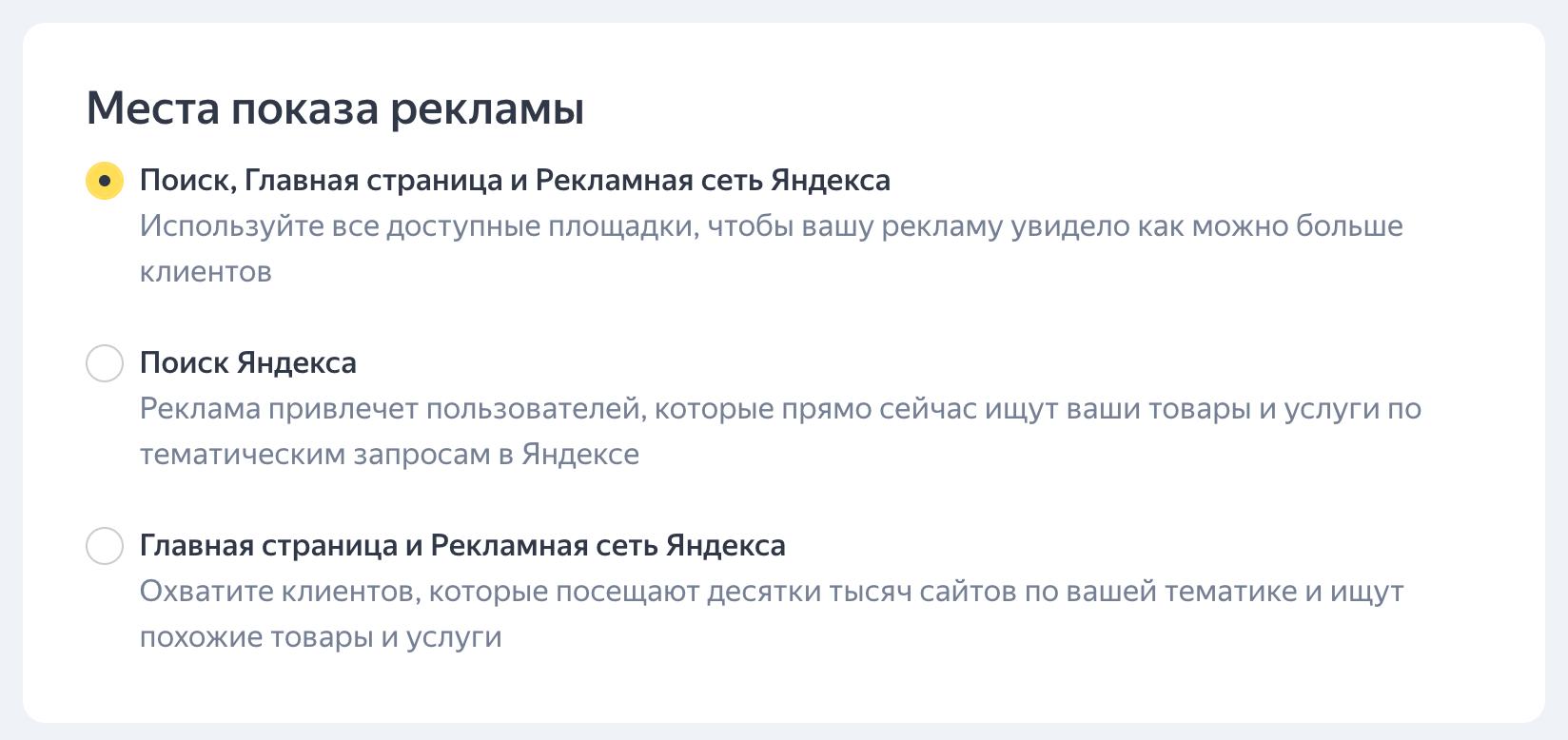 места показа рекламы Яндекс.Директ