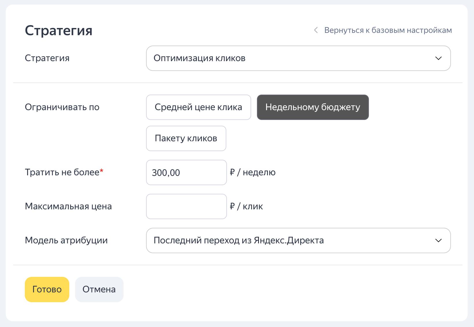 раздел стратегия Яндекс.Директ