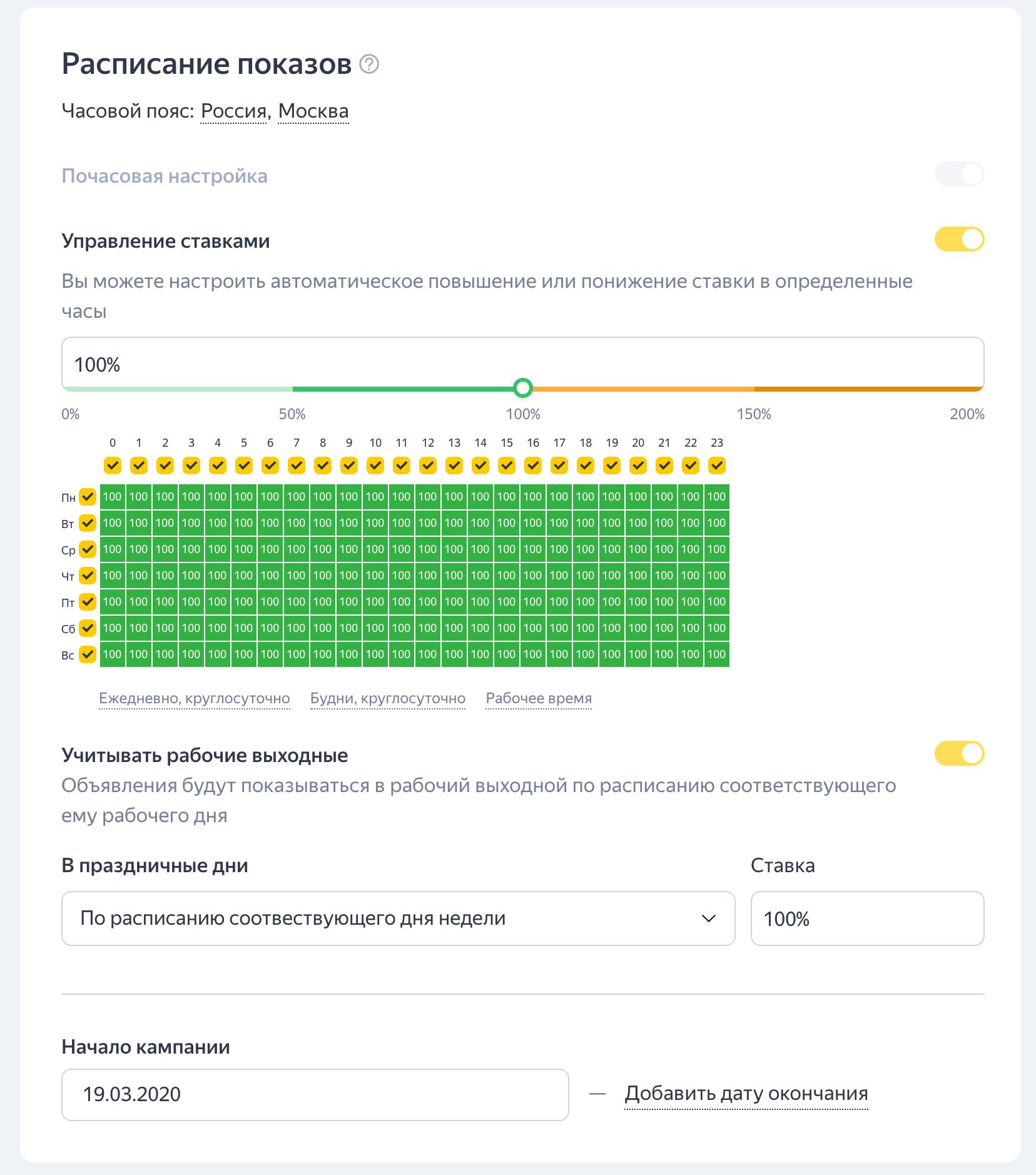 Расписание показов рекламного объявления яндекс директ
