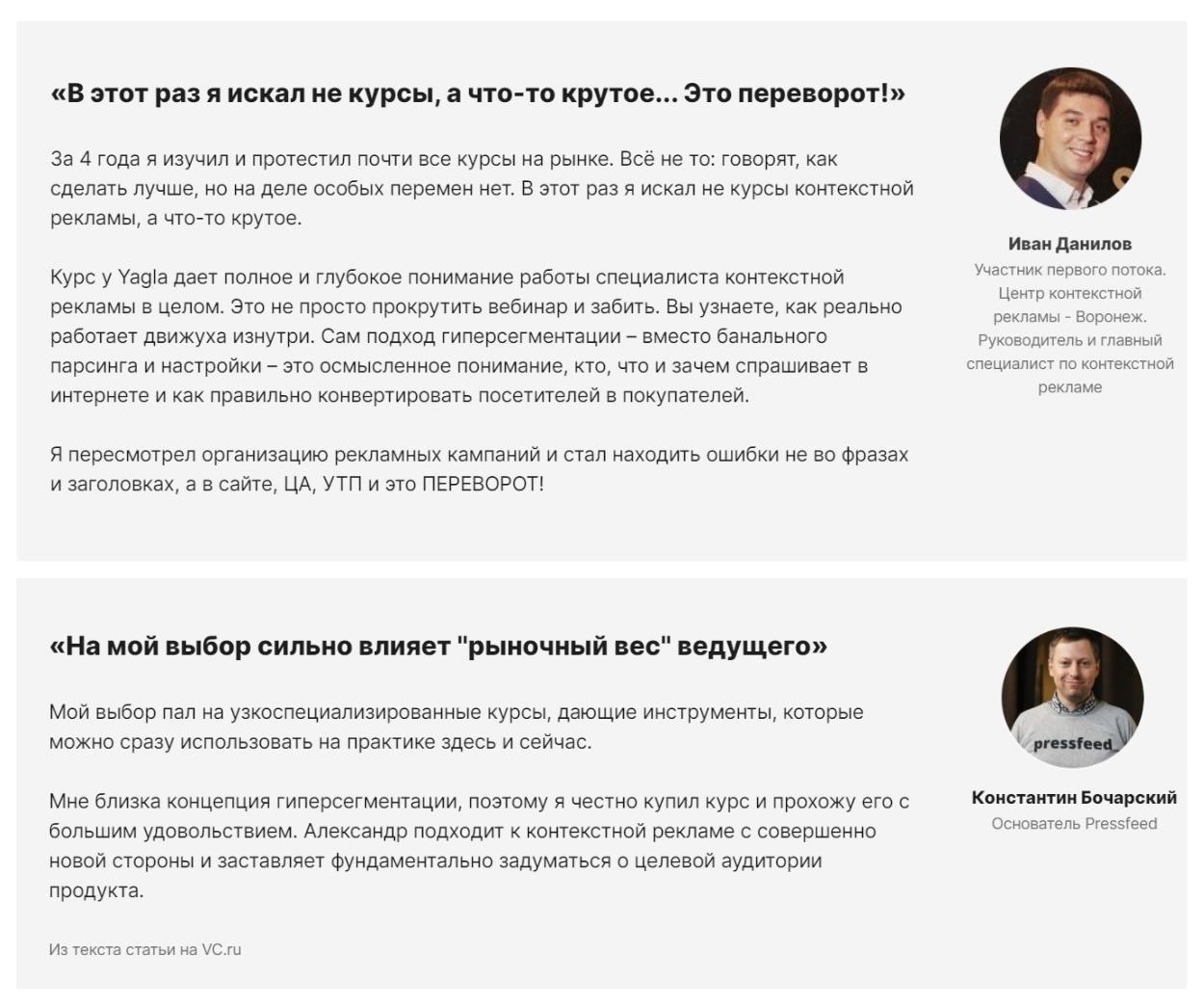 Отзыв о курсе «Яндекс.Директ» от YAGLA